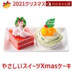 ご予約承り中! 2021 クリスマスケーキ コミフやさしいスイーツXmasケーキ 2個セット 小麦・乳・卵不使用 ペット用ケーキ 犬用ケーキ