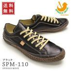 【送料無料!】Spingle Move スピングルムーブ 靴 メンズ スニーカー SPM-110 ブラック 110bk (110,BK)