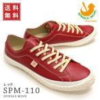 【送料無料!】Spingle Move スピングルムーブ 靴 メンズ スニーカー SPM-110 レッド 110rd (110,RD)