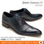 QueenClassico クインクラシコ 内羽根キャップトゥ Made in Japan 国産 140010 (14001,NV) 【送料無料】ネイビー