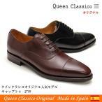 【送料無料】Queen Classico クインクラシコ オリジナルビジネスシューズMade in Spain 2739