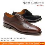 【送料無料】Queen Classico クインクラシコ オリジナルビジネスシューズMade in Spain 2739L