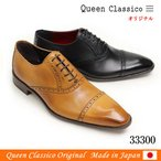 Queen Classico クインクラシコ オリジナルビジネスシューズMade in Japan33300