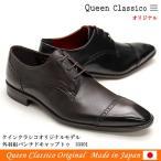 【送料無料】Queen Classico クインクラシコオリジナル Made in Japan 33301