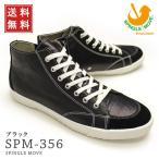 【送料無料!】Spingle Move スピングルムーブ 靴 メンズ スニーカー SPM-356 ブラック 356bk (356,BK)