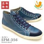 Spingle Move スピングルムーブ 靴 メンズ スニーカー SPM-356 ネイビー 356nv (356,NV) 【送料無料!】ネイビー