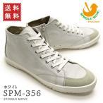 【送料無料!】Spingle Move スピングルムーブ 靴 メンズ スニーカー SPM-356 ホワイト 356wh (356,WH)