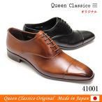 【送料無料】Queen Classico Original  クインクラシコオリジナルモデル Straight chip レベルソ ストレートチップ ドレスシューズ 41001 (41001,BK/BR)