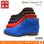 【送料無料】QueenClassico クインクラシコ チャッカブーツ スエード Made in JAPAN 国産 85008 (85008,BK/BL/DBR/NV/RD)