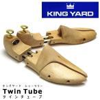 シューツリー キングヤード ツインチューブ Twin Tube