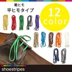 shoestripes シューストライプス 靴ヒモ 平ヒモタイプ 12色 3サイズ シューズとセットでプレゼントに最適!(shh120,shh80,shh65)