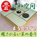 高床式ユニット畳セット(1畳タイプ4本+半畳タイプ1本)ナチュラル ・日本製 FM001-FM002-SET5-NA 送料無料 和室 床下収納 畳ベンチ 収納庫