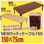 天然木製の折りたたみ式のテーブル