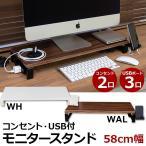 ★コンセント・USB付 モニタースタンド WAL/WH★TX-04 ウォールナット /ホワイト  組立式【送料無料】