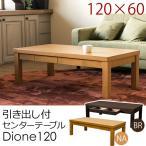 ショッピング引き出し 引き出し付センターテーブル Dione120 ブラウン/ナチュラル VGD-120 組立式 送料無料