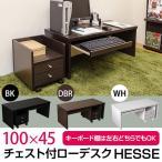 チェスト付ローデスク HESSE ブラック/ダークブラウン/ホワイト 組立式 HIT-10 送料無料 PCデスク パソコンデスク