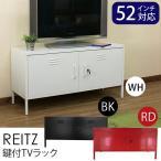 ★REITZ鍵付TVラック ブラック/レッド/ホワイト★JAC-02 組立式 【送料無料】