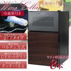ショッピングワイン 2ドアタイプ ワインセラー 冷蔵庫付 ペルチェ方式 8本収納タイプ BCWH-69 送料無料