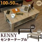 KENNYセンターテーブル100x50 ABR/LBR/WAL LDN-02 組立式 送料無料 センターテーブル ローテーブル 収納付きテーブル リビングテーブル