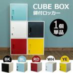 キューブBOX鍵付ロッカー BK/BL/RD/WH/YE 組立式 JAC-04 送料無料 ロッカーボックス キューブボックス 鍵付き収納 オフィス スチール