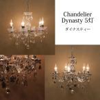 ★Chandelier Dynasty ヨーロッパ風 5灯シャンデリア ダイナスティー★EB-5