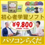 ★パソコン学習ソフト2011最新版 「パソコンらくだ」★