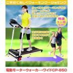 ★ モーターウォーカー・ワイド ★ CP-850【送料無料】