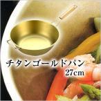 ★チタンゴールドパン 27cm TPS270★【送料無料】