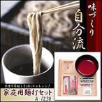 ★ 家庭用麺打セット A-1230 ★