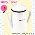 ショッピングケトル ★メリーテーブル ホーローコーヒーポット 1.1L NMT-005★