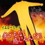 ★イエロースーツ TC-2007 XS★【送料無料】