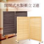 ★開閉式木製衝立 2連 ブラウン JP-LB2★