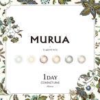 ムルーア MURUA 1day Contact Lens (1箱10枚入り)( カラコン 送料無料 ワンデー コンタクト 1日使い捨て 1day カラコンワンデー )