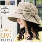 セール UVカット 帽子 小顔効果抜群 UV  レディース 大きいサイズ つば広 サイドリボンQueenハット 日よけ 折りたたみ 女優帽 自転車 飛ばない  春 夏