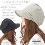 Casket - 小顔効果抜群 UV 帽子 レディース 大きいサイズ  紐調整 キャスケット ひも つば広 日よけ 折りたたみ
