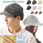 帽子 - UV 紫外線対策 帽子 レディース 大きいサイズ 商品名 つば付きあみあみニットキャスケット 日よけ