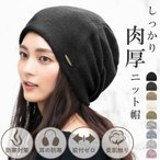 セール1,000円 ニット帽 ボリュームたっぷりストレスゼロ 帽子 レディース 大きいサイズ 商品名 ボリュームニット 日よけ