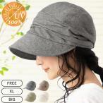 報童帽 - QUEENHEAD クイーンヘッド 帽子 レディース 夏 つば広 大きいサイズ UV カット 58.5-63 cm  シャイニングキャスケット 日よけ 折りたたみ 自転車 飛ばない