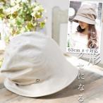 報童帽 - QUEENHEAD クイーンヘッド 帽子 レディース 夏 夏用 大きいサイズ UV UVカット つば広 日よけ 折りたたみ キャスケット 自転車 飛ばない 3サイズダウンHAT