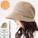 大きいサイズ UVカット 58.5 61 63cm ミラクルキャスダウンHAT 帽子 レディース 大きいサイズ自転車 飛ばない つば広 春夏 日よけ