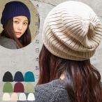 商品名 グルーブニット帽 日本製 最高の肌触り 帽子 レディース メンズ 大きいサイズ ニット帽 秋 冬 秋冬