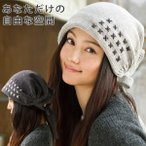 Yahoo!帽子屋QUEENHEAD商品名 エアーセルフニット帽 帽子 レディース 大きいサイズ ニット帽 秋 冬 秋冬 日本製 サイズは自分の好きなサイズに