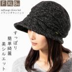 帽子 レディース 大きいサイズ キャスケット AWミラクルキャスダウンHAT  ハット 秋 冬 小顔効果 防寒対策に 母の日