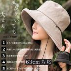 帽子 - こんな帽子を探してた UV ハット 帽子 レディース 大きいサイズ 日よけ 折りたたみ つば広 自転車 飛ばない UVカット 春 夏 56-63cm 紐付きフレンチHAT
