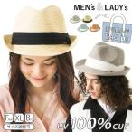 帽子 - 折りたためる ストローハット 麦わら帽子 中折れ  UVカット 帽子 レディース メンズ 大きいサイズ  63cmまで ミックスペーパーソフトHAT