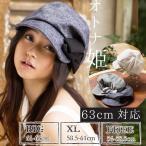 UV キャスケット 帽子 レディース 大きいサイズ 日よけ 折りたたみ つば広 自転車 飛ばない UVカット 春 夏 56-63cm 姫リボンクルーキャスケット