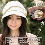 報童帽 - 1,000円 送料無料 セール UV キャスケット 帽子 レディース 大きいサイズ 日よけ 折りたたみ つば広 自転車 飛ばない UVカット 夏 カーヴィーキャスケHAT
