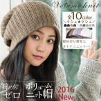 Knit Hat - ゆったりボリューム ニット帽 の新作 商品名 ボリュームニット帽2016 帽子 レディース メンズ ニット帽 防寒 耳あて 秋 冬 秋冬