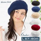 商品名 リブサーモベレー帽