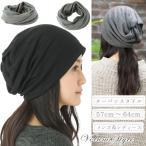 商品名薄手トルネードニット帽 帽子 レディース メンズ 大きいサイズ 防寒 ニット帽
